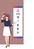 투표 (선거), 선거, 캠페인, 연례행사 (사건), 투표인증 (투표), SNS, 인증 (컨셉), 투표소