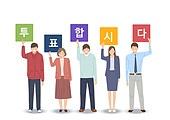 투표 (선거), 선거, 캠페인, 연례행사 (사건), 플래카드 (안내판)
