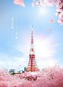 벚꽃, 여행, 봄, 꽃, 도쿄