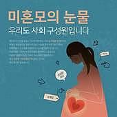 카드뉴스, 여성이슈, 여성 (성별), 임산부, 편견 (사회현상)