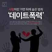 카드뉴스, 여성이슈, 여성 (성별), 폭력, 데이트폭력
