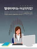 카드뉴스, 여성이슈, 고객서비스상담원 (전화업무), 성차별, 회사계층 (고용문제), 사회계층