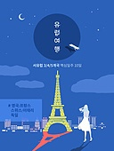 유럽, 여행, 항공, 비행기 이벤트