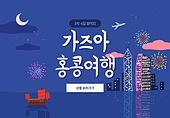 홍콩, 여행, 항공, 비행기 이벤트