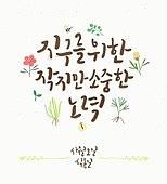 식목일, 4월, 기념일, 연례행사, 캘리그래피 (문자), 꽃, 손글씨