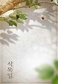 식목일, 4월, 기념일, 연례행사, 나무, 가지 (식물부분)