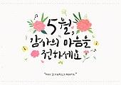 축하이벤트 (사건), 기념일, 5월, 가정의달 (홀리데이), 카네이션, 꽃, 캘리그래피 (문자), 어버이날 (홀리데이), 스승의날, 감사, 나비