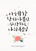 축하이벤트 (사건), 기념일, 5월, 가정의달 (홀리데이), 카네이션, 꽃, 캘리그래피 (문자), 어버이날 (홀리데이), 부모, 꿀벌, 꽃잎