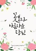 축하이벤트 (사건), 기념일, 5월, 가정의달 (홀리데이), 카네이션, 꽃, 캘리그래피 (문자), 꿀벌, 프레임