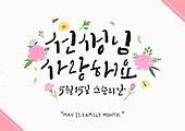 축하이벤트 (사건), 기념일, 5월, 가정의달 (홀리데이), 카네이션, 꽃, 캘리그래피 (문자), 스승의날, 사랑 (컨셉), 나비
