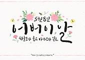 축하이벤트 (사건), 기념일, 5월, 가정의달 (홀리데이), 카네이션, 꽃, 캘리그래피 (문자), 어버이날 (홀리데이), 꿀벌, 나비