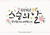 축하이벤트 (사건), 기념일, 5월, 가정의달 (홀리데이), 카네이션, 꽃, 캘리그래피 (문자), 스승의날, 나비
