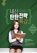 학생, 교육 (주제), 학원, 대학수학능력시험 (시험), 공부