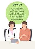 임신, 육아, 노산, 여성, 출산준비, 저출산 (컨셉), 의사, 진찰 (의료행위)