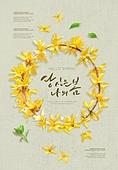 그래픽이미지, 봄, 합성, 계절, 꽃, 프레임, 개나리