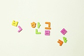 한국어 (문자), 자석 (인조물건),문자,교육,한글날