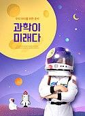 과학, 실험, 어린이, 교육, 우주, 과학의 날