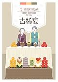 생일, 축하 (컨셉), 생일 (사건), 파티, 칠순잔치 (생일), 할머니 (조부모), 할아버지 (조부모), 한복