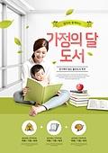 상업이벤트 (사건), 가정의달, 5월, 행복, 함께함 (컨셉)
