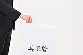한국인, 남성, 투표 (선거), 투표함 (인조물건), 선거 (사건), 투표함, 투표용지 (서류), 사람손 (주요신체부분)