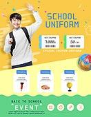 웹템플릿, 이벤트페이지, 전단지, 레이아웃, 교육 (주제), 학교건물 (교육시설), 학원, 한국인, 상업이벤트 (사건), 고등학생