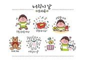이모티콘, 캘리그래피 (문자), 축하이벤트 (사건), 가정의달, 캐릭터, 어린이날 (홀리데이), 애완동물 (길든동물), 어린이 (인간의나이), 선물 (인조물건)