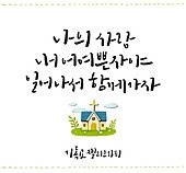 캘리그래피 (문자), 손글씨, 기독교, 종교, 성경말씀 (기독교용어), 사랑 (컨셉), 교회