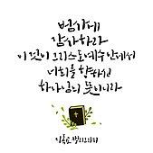 캘리그래피 (문자), 손글씨, 기독교, 종교, 성경말씀 (기독교용어), 성경 (성서), 잎
