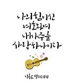 캘리그래피 (문자), 손글씨, 기독교, 종교, 성경말씀 (기독교용어), 사랑 (컨셉), 기타 (현악기), 꽃