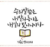 캘리그래피 (문자), 손글씨, 기독교, 종교, 성경말씀 (기독교용어), 성경 (성서), 십자가