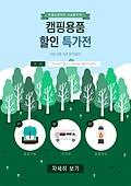 웹템플릿, 이벤트페이지, 여행, 상업이벤트 (사건), 여름, 휴가 (주제), 세일 (사건)