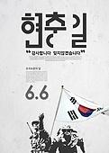 호국보훈의달 (한국기념일), 기념일, 한국전쟁, 타이포 (문자), 애국심, 포스터