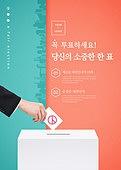 카드뉴스, 선거 (사건), 비즈니스, 투표 (선거)