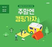 캠핑, 산, 나무, 여름, 배너