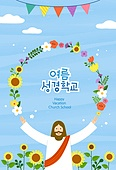 기독교, 연례행사 (사건), 교회, 예수 (Christianity), 성경학교 (기독교용어), 여름, 프레임, 포스터, 꽃, 해바라기