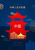 백그라운드, 그래픽이미지, 편집디자인, 중국 (동아시아), 중국문화 (세계문화), 포스터, 한자 (문자), 전통문양