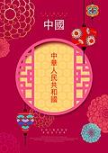 백그라운드, 그래픽이미지, 편집디자인, 중국 (동아시아), 중국문화 (세계문화), 포스터, 한자 (문자), 전통문양, 패턴