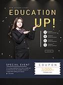 교육 쿠폰 이벤트