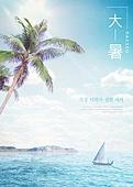 백그라운드, 풍경 (컨셉), 여름, 절기, 계절, 해변, 야자나무, 대서