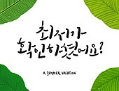 캘리그래피 (문자), 여름, 잎, 트로피컬, 휴가, 여행
