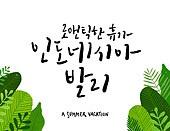 캘리그래피 (문자), 여름, 잎, 트로피컬, 휴가, 여행, 인도네시아 (말레이제도)