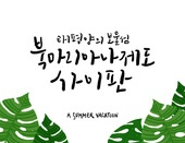 캘리그래피 (문자), 여름, 잎, 트로피컬, 휴가, 여행, 사이판