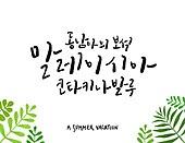 캘리그래피 (문자), 여름, 잎, 트로피컬, 휴가, 여행, 말레이시아, 코타키나발루
