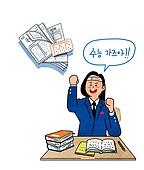 대학수학능력시험 (시험), 수험생, 공부, 고3, 고등학생, 환호 (말하기), 화이팅