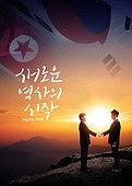 남북통일, 통일, 평화, 풍경 (컨셉), 북한 (한국), 한국 (동아시아)