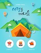 일러스트, 벡터파일 (일러스트), 여름, 휴가 (주제), 캠핑, 팝업, 이벤트페이지, 손글씨