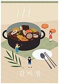 음식, 한식 (아시아음식), 미니어쳐 (공예품), 젓가락, 숟가락, 갈비 (한식), 갈비찜, 접시, 냄비