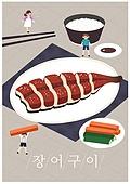 음식, 한식 (아시아음식), 미니어쳐 (공예품), 젓가락, 민물뱀장어 (민물고기), 장어구이, 보양식, 복날 (한국전통)