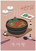 음식, 한식 (아시아음식), 미니어쳐 (공예품), 젓가락, 숟가락, 추어탕, 뚝배기, 복날 (한국전통), 복날