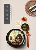 여름, 계절, 음식, 포스터, 한식, 장어덮밥, 보양식
